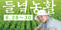 2013농활
