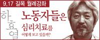 길목월례강좌-하효열