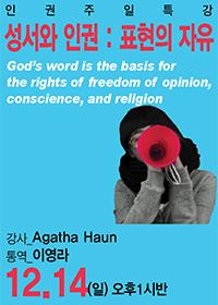 인권특강-성서와