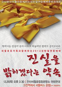2014성탄절연합예배