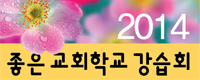 2014좋은교회학교강습회