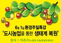 2014 환경주일특강