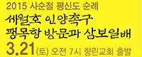 사순절 세월호 삼보일배