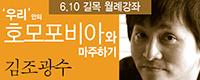 길목 월례강좌-김조광수