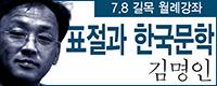 길목월례강좌-김명인