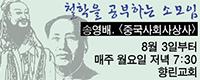 철공소-중국사회사상사