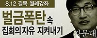 월례강좌-강문대