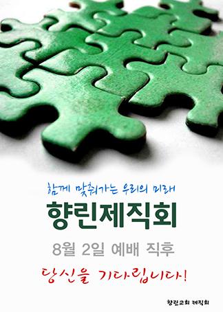 201508제직회