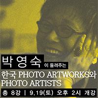 박영숙 사진강좌