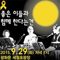 한가위 광화문 세월호 콘서트