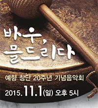 예향 창단 20주년 기념음악회