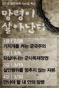 2016년 향린교회 사순절특강