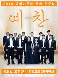 예찬중창단연주회