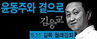 길목월례강좌-김응교
