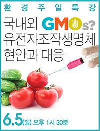 환경주일특강-GMO