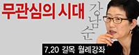 길목월례강좌-강남순