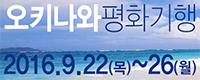 2016가을오키나와평화기행