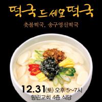 송년예배떡국