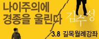 길목월례강좌-김수성