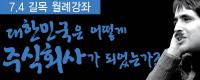 월례강좌-박노자