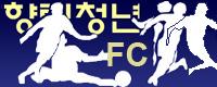향린축구클럽-토요조기축구