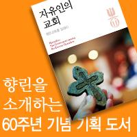 자유인의 교회