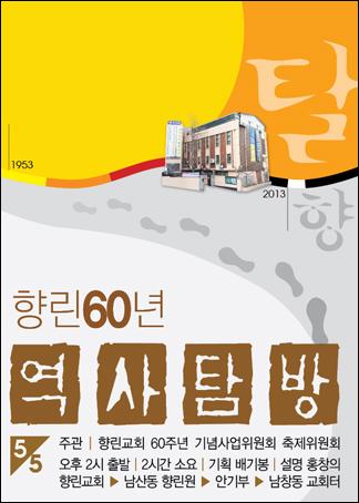 향린60주년 역사탐방
