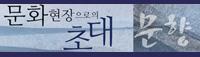문화현장으로의 초대 - 문향