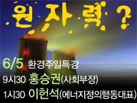 환경주일특강-핵에너지