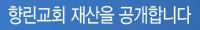 향린교회재산공개