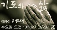 기도와 삶