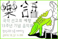 예향음악회